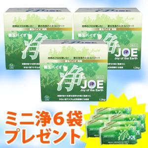 善玉バイオ洗剤浄 JOE (1.3kg)(計量用スプーン付) 3個セット エコプラッツ ミニ浄(30g)6袋プレゼント|shizenkan
