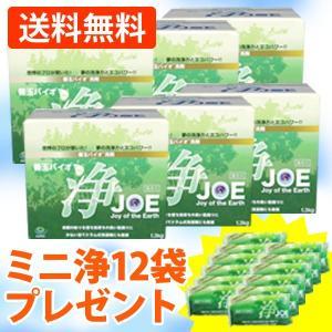 善玉バイオ洗剤浄 JOE (1.3kg)(計量用スプーン付) 6個セット エコプラッツ ミニ浄(30g)12袋プレゼント|shizenkan
