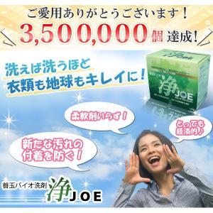 善玉バイオ洗剤浄 JOE (1.3kg)(計量用スプーン付) エコプラッツ ミニ浄(30g)2袋プレゼント|shizenkan|02