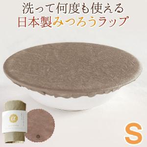みつろうラップ 泥色 Sサイズ(3寸皿)(1枚) aco wrap 数量限定