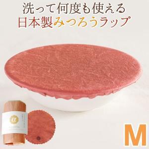 みつろうラップ 蘇芳色(すおういろ) Mサイズ(5寸皿)(1枚) aco wrap 数量限定