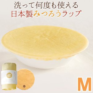 みつろうラップ みつろう色 Mサイズ(5寸皿)(1枚) aco wrap 数量限定