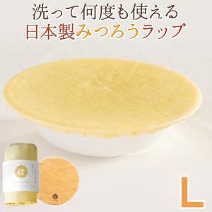 みつろうラップ みつろう色 Lサイズ(9寸皿)(1枚) aco wrap 数量限定