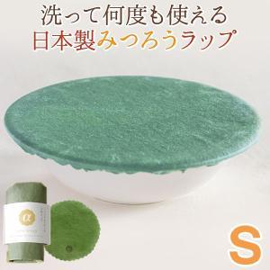 みつろうラップ 翡翠色(ひすいいろ) Sサイズ(3寸皿)(1枚) aco wrap 数量限定
