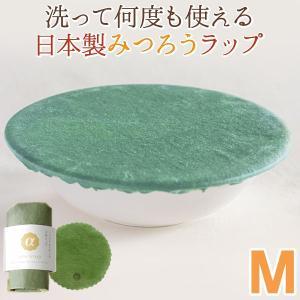 みつろうラップ 翡翠色(ひすいいろ) Mサイズ(5寸皿)(1枚) aco wrap 数量限定