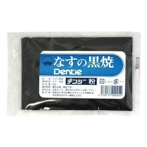 なすの黒焼(50g) 無双本舗|shizenkan
