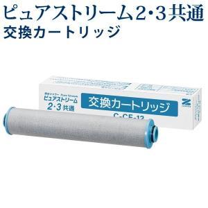 ピュアストリーム2・3共通 カートリッジ〔C-CF-12〕 ゼンケン|shizenkan