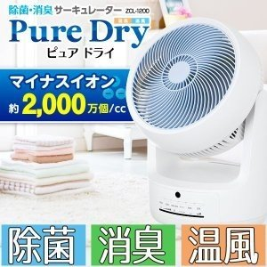 除菌・消臭サーキュレーター ピュア ドライ ZCL-1200 ゼンケン 数量限定|shizenkan