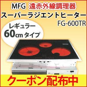 MFGスーパーラジエントヒーター FG-600TR(200Vタイプ)クーポン配布中 正規販売店 メーカー直送につき代引・同梱・海外発送不可|shizenkan