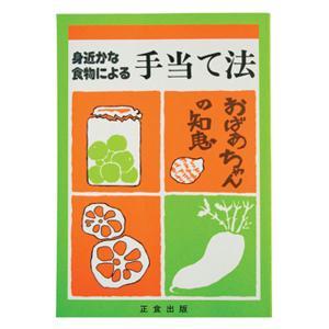 身近な食物による手当て法 正食協会|shizenkan