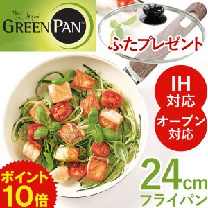 ウッドビー フライパン(24cm) グリーンパン ガラス蓋プレゼント! shizenkan