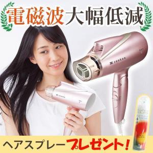 ゼンケン電磁波低減 ヘアードライヤー ピンク(ZD-1000P) ゼンケン リマナチュラルヘアスプレープレゼント|shizenkan