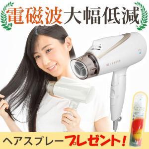 ゼンケン 電磁波低減 ヘアードライヤー パールホワイト(ZD-1000W) ゼンケン リマナチュラルヘアスプレープレゼント 12月新商品|shizenkan
