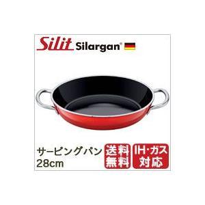 シラルガン 両手サービングパン28cm エナジーレッド S1928174802 シリット 在庫限り shizenkan
