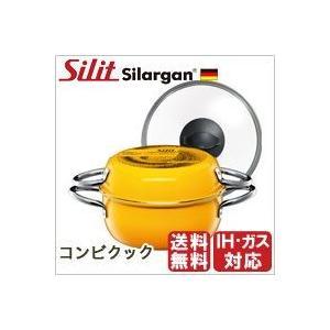 シラルガン コンビクック・ガラス蓋付21cm クレイジーイエロー S3220173311 シリット 在庫限り shizenkan