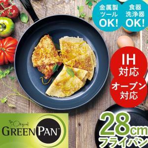 グリーンパン バルセロナ フライパン(28cm) グリーンパン 7月新商品|shizenkan