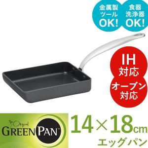 グリーンパン バルセロナ エッグパン(14×18cm) グリーンパン 2021年1月下旬より発送予定 shizenkan