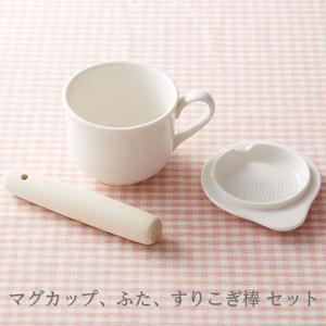 すり鉢とおろしがついたマグカップセット。 栄養満点のドリンクやドレッシング、ソース、離乳食が簡単につ...