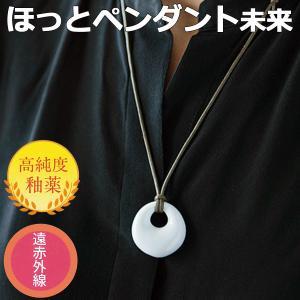 森修焼 ほっとペンダント未来 12月新商品 shizenkan