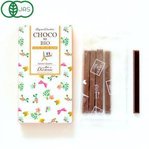 ダーデン チョコっとビオ 有機アガベチョコレートカカオ70%(5本入×2) アルマテラ 冬季限定|shizenkan