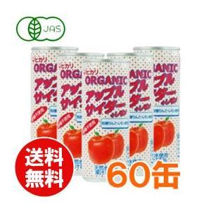 オーガニック アップルサイダー+レモン(250ml×30本) 2ケース ヒカリ まとめ買い|shizenkan