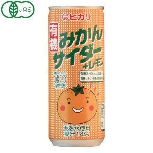 有機みかんサイダー+レモン(250ml) ヒカリ|shizenkan
