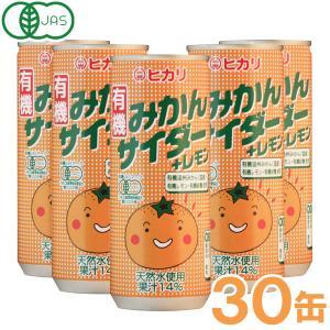 みかんサイダー+レモン(250ml×30本) ヒカリ まとめ買い|shizenkan