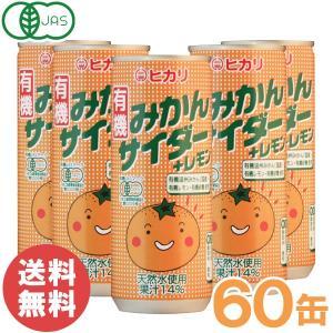 みかんサイダー+レモン(250ml×30本)2ケース ヒカリ まとめ買い|shizenkan