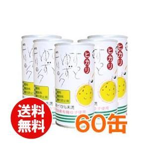 すっとゆずドリンク(190g×30本) 2ケース ヒカリ まとめ買い|shizenkan