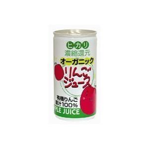 オーガニックりんごジュース(190g) ヒカリ|shizenkan