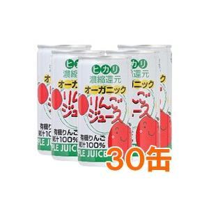 オーガニックりんごジュース(190g×30本) ヒカリ まとめ買い|shizenkan