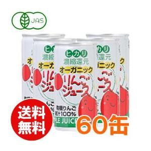 オーガニックりんごジュース(190g×30本) 2ケース ヒカリ まとめ買い|shizenkan