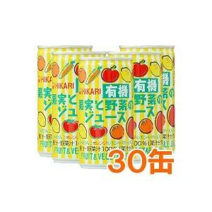 有機・果実と野菜のジュース(190g×30本) ヒカリ まとめ買い|shizenkan
