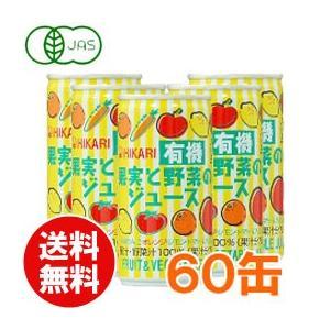 有機・果実と野菜のジュース(190g×30本) 2ケース ヒカリ まとめ買い|shizenkan