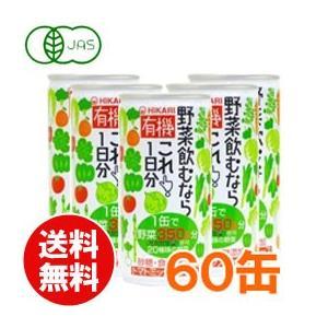 有機野菜飲むならこれ!1日分(190g×30本) 2ケース ヒカリ まとめ買い|shizenkan