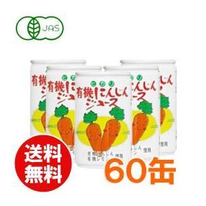 有機にんじんジュース(160g×30本) 2ケース ヒカリ まとめ買い|shizenkan