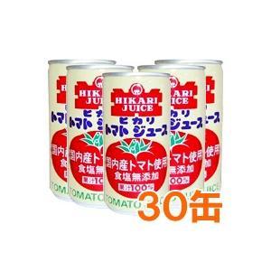 トマトジュース・無塩(190g×30本) ヒカリ まとめ買い|shizenkan