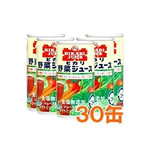 有機野菜使用・野菜ジュース(無塩)(190g×30本) ヒカリ まとめ買い|shizenkan