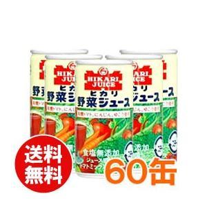 有機野菜使用・野菜ジュース(無塩)(190g×30本) 2ケース ヒカリ まとめ買い|shizenkan