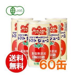 オーガニックトマトジュース(無塩)(190g×30本) 2ケース ヒカリ まとめ買い|shizenkan