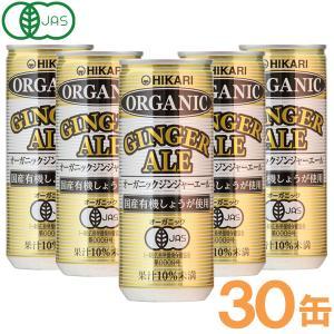オーガニック ジンジャーエール(250ml×30本) ヒカリ まとめ買い|shizenkan