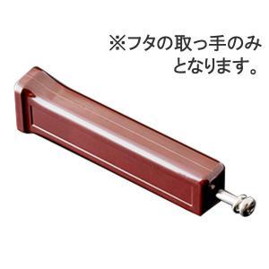 平和圧力鍋 片手鍋用部品取っ手H-2ふた取手(PC-2400/3800/5000) 鋳物屋 shizenkan