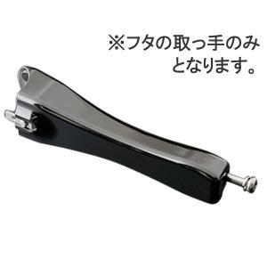 平和圧力鍋 片手鍋用部品取っ手H-6ふた取手(PC-28A/45A/60A) 鋳物屋 shizenkan