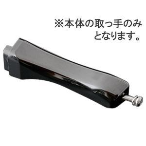 平和圧力鍋 片手鍋用部品取っ手H-7本体取手(PC-28A/45A/60A) 鋳物屋 shizenkan