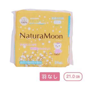 ナチュラムーン 生理用ナプキン(普通の日用羽なし・橙)(24個入) G-Place shizenkan
