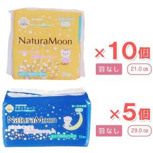 ナプキン普通の日&夜用セット(ナチュラムーン普通の日用羽なし・橙10個、夜用・青5個) G-Place shizenkan