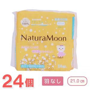 ナチュラムーン 生理用ナプキン(普通の日用羽なし・橙)(24個入) 24個セット G-Place shizenkan