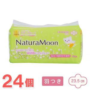 ナチュラムーン 生理用ナプキン(多い日の昼用羽つき・緑)(16個入) 24個セット G-Place shizenkan