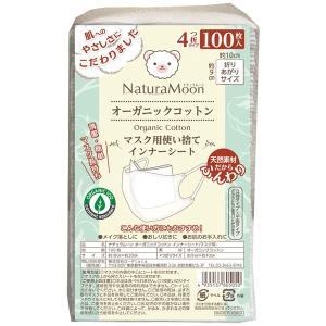 ナチュラムーン オーガニックコットン 100% マスク用使い捨てインナーシート(100枚) G-Place 数量限定|shizenkan