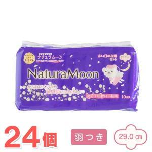 ナチュラムーン 生理用ナプキン(多い日の夜用羽つき・紫)(10個入) 24個セット G-Place|shizenkan